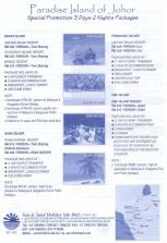 刁曼的旅游配套参考(2012年8月12日参考续)